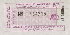 Bus ticket of Gemel Public Transport