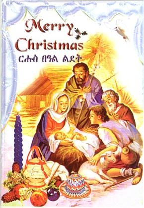 re merry christmas - When Is Ethiopian Christmas